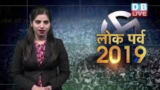 इन राज्यों में होगा चुनाव  |पांचवें चरण में कौन मारेगा जीत का पंच ? | #Loksabha Election 2019