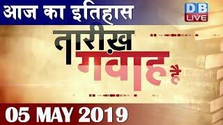 5 May 2019   आज का इतिहास Today History   Tareekh Gawah Hai   Current Affairs In Hindi   #DBLIVE