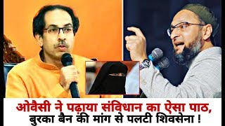 Owaisi taught such a text of the Constitution, Shiv Sena's U-Turn On ''Burqa'' Ban Demand