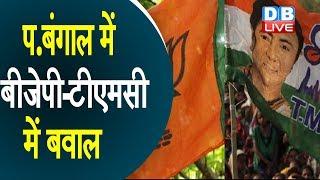West Bengal में BJP-TMC में बवाल | जय श्री राम' के नारे पर छिड़ा घमासान |#DBLIVE