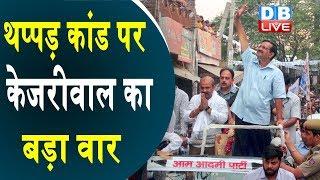 थप्पड़ कांड पर Arvind Kejriwal का बड़ा वार  'मुझ पर हमले के लिए BJP जिम्मेदार'   #DBLIVE