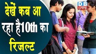 CBSE Board Exam Result Date 2019 | Result Kab Aayega | 10वीं के छात्रों का बढ़ा इंतजार