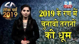 Lok Sabha Election 2019 Modi Sarkar New Advertisement 2019,  Congress Campaign Ad   अब होगा न्याय