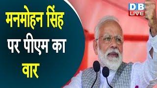 Manmohan Singh पर PM Modi का वार |  Manmohan Singh को कहा वफादार वॉचमैन |#DBLIVE
