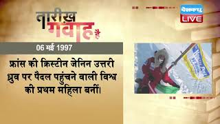6 May 2019 | आज का इतिहास|Today History | Tareekh Gawah Hai | Current Affairs In Hindi | #DBLIVE