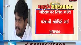ખોડલધામ પ્રમુખ Naresh Patel અને Hardik Patelની વચ્ચે શેની ચર્ચા? - Mantavya News