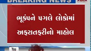 Gir Somnath: 2.8 magnitude tremors felt in Talala - Mantavya News