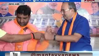 Botad District Congress' 9 members join BJP - Mantavya News