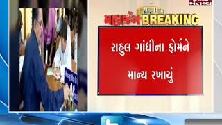 Amethi returning officer declares Congress President Rahul Gandhi's nomination valid