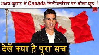 Akshay Kumar की Canadian Citizenship का Fact Check || Akshay Kumar || Punjab Kesari