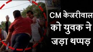 रोड शो के दौरान CM अरविंद केजरीवाल को युवक ने मारा थप्पड़