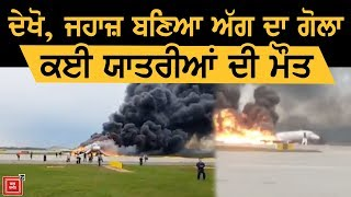 उड़ते जहाज़ को लगी आग, 41 यात्रियों की मौत