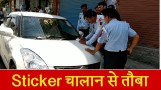 Traffic rule तोड़ने पर अब Jammu के लगाओ चक्कर, Sticker चालान से ज़रा बचके