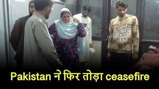 Poonch के दिगवार सेक्टर में Pakistan ने फिर तोड़ा ceasefire, गोलीबारी में एक शख्स हुआ जख्मी