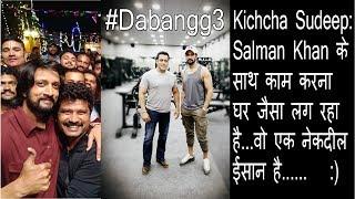 Kichcha Sudeep Praises Salman Khan While Working With Him On Dabangg 3 Set