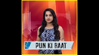 Pun Ki Baat: we bring to you the round-up of last week's news stories | Episode 6