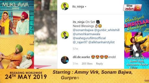 ਜਲਦ ਵੇਖਣ ਨੂੰ ਮਿਲੇਗੀ Ninja ਤੇ Sonam Bajwa ਦੀ ਜੋੜੀ | Dainik Savera