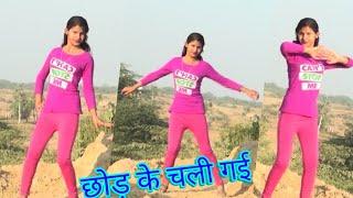 Love Creations   Chhod ke chali gai   छोड़ के चली गई   Balli Bhalpur
