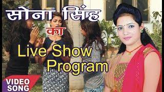 Sona Singh Supar Hit Ka Live Show -   बनल रहो नैहरवा ये मइया  ~Bhojpuri Show  Sona Singh