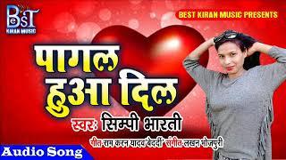 पागल हुआ दिल ~ Pagal Hua Dil Love Song Singar Simpi Bharti