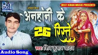 जबरजस्त Birha Geet - अनहोनी के 26 रिश्ते - Shiv Kumar Yadav - New bhojpuri Birha 2018