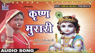 कृष्णजन्माष्ठमी Bhakti Bhajan - कृष्ण मुरारी  - Meera Minakshi - Krishna Murari - Bhakti Bhajan 2018