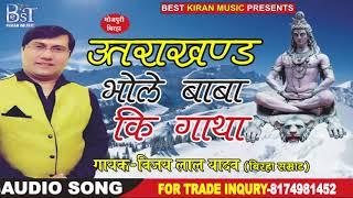 बिरहा सम्राट Vijay Lal Yadav का New Birha Geet - भोले बाबा की गाथा  - Bhojpuri Full Birha  2018