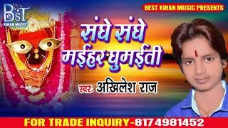 Akhilesh Raj (2018) Superhit Devi Geet - संघे  संघे मईहर घुमइती - Latest Superhit Bhojpuri Song 2018