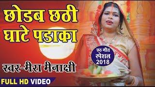 mira Minakshi 2018 सुपरहिट  छठ गीत छठ घाटे छोड़ब पड़ाका   Bhojpuri Hit Songs