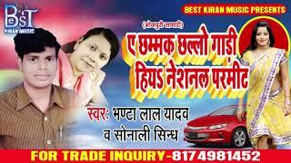 आ गया Bhanta Lal Yadav or Sonali Sindh  का नया सुपरहिट लचारी गीत - ए छमक छलो  गाड़ी हिअ नेशनल परमिट