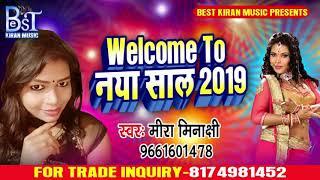 आ गया Mira Minakshi  का नया सुपरहिट गाना 2019 - Welcome  To नया साल 2019  - Bhojpuri Song 2019