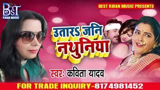 आ गया Kavita Yadav का नया सुपरहिट गाना 2019 - Utara Jani Nthuniya - Bhojpuri Song 2019