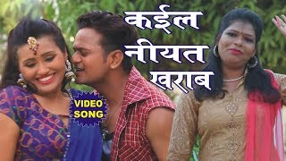 Bhojpuri का सबसे HIT VIDEO SONG 2019 |Kailas Niyat Kharab Hothlaliya |Mira Minakchi |2019 hit
