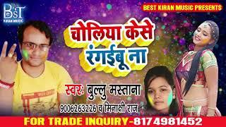 देशी  होली गीत (2019)  Bullu Mastana, Minachi Raj - Choliya Kese Rangaibu Na - Bhojpuri Hit Holi