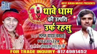 2019 का हिट विरहा - Lallan Yadav(Baksar) - थावे धाम की उत्पति - Bhojpuri Hit Virha 2019
