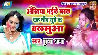 Pushpa Rana (2019) सुपरहिट NEW होली गीत - Akhiyan Bhaile Lal A Balamua - Bhojpuri Hit Holi Song 2019