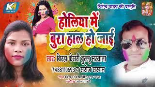 2019 देहाती होली -Bullu Mastana; Saroj Sargam -Holiya me Bura Hal Ho Jai -Bhojpuri Dehati Holi Song