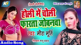 2019 फाडू देहाती होली - Mira Murti - Holi Me Choli Farata Jobanwa - Bhojpuri Holi Song
