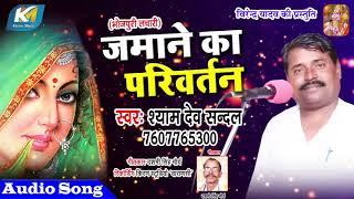 2019 सुपर हिट लचारी !! जमाने का परिवर्तन !! Jmane Ka Parivartan !! Syam Dev Sndal