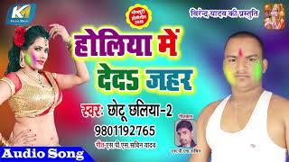 2019 सुपर हिट होली !! होलिया में देदा जहर  !! Holiya Me Deda Jahar !! Chhotu Chhaliya -2