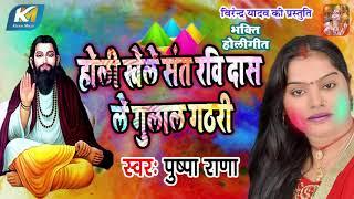 आ गया Pushpa Rana का सबसे हिट होली गीत 2019 - Holi Khele Sant Ravidas - Bhojpuri Holi  Song 2019