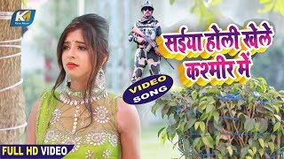 Saurabh Raj (2019) का सबसे हिट VIDEO HOLI गीत - Saiya Holi Khele Kashmir Me - Bhojpuri Holi Song