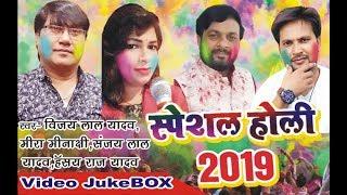स्पेशल होली LIVE Video Jukebox-Sanjay Lal Yadav, Mira Minakchi, Vijay Lal Yadav, Hansay Raj Yadav