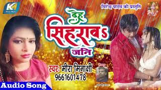 Mira Minakchi का देशी तड़का - Bhopuri Live Song - देह सिहरावS जनि || Bhojpuri Song 2019