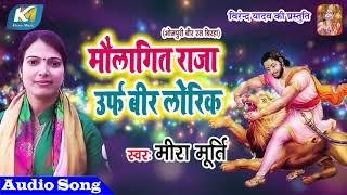बीर रस बिरहा (2019) - मौलागित राजा उर्फ़ बीर लोरिक - Mira Murti New Biraha - Bhojpuri Birha