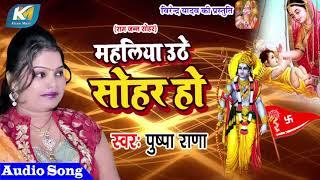 Pushpa Rana - चईता गीत 2019 - महलिया उठे सोहर हो - Bhojpuri Chaita Song