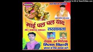 महिहर जाइब नवरात्र में - Maihar Jaib Navrat Me - Rajan Urf Rajanwa Navratra Songs 2018