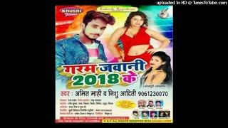 Hits 2018 चौकी के नीचकेे हिला दे रे नचनिया - Choki Nachke Hilade Re Nachaniya - Amit Mahi Song
