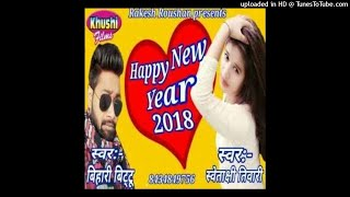 2019 New Song - हैप्पी न्यु ईयर 2019 - Happy New Year 2019 - Bihari Bittu Song 2019
