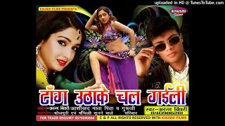 2018 का Bhojpuri Popular Songs - चुम्मा केकर - Chuma Kekar - Arun Bihari Song